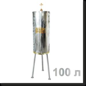 Баки для святой воды на 100 л