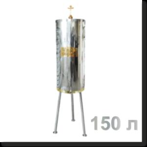 Баки для святой воды на 150 л