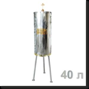 Баки для святой воды на 40 л