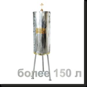 Баки для святой воды объемом более 150 л