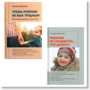 Книги о детской психологии