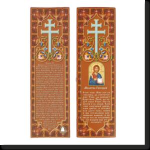 Закладки, молитвы, наклейки